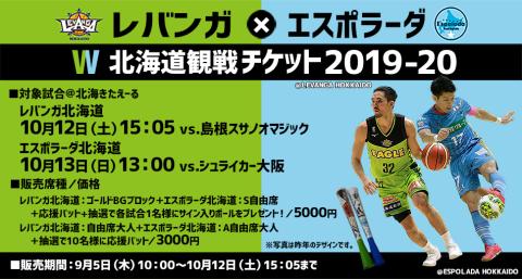 レバンガ×エスポラーダ W北海道観戦チケット2019-20