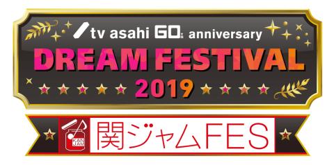 テレビ朝日開局60周年記念 テレビ朝日ドリームフェスティバル2019