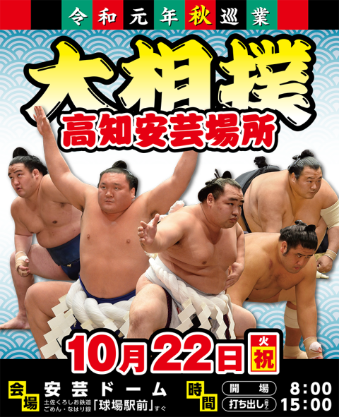 令和元年秋巡業 大相撲高知安芸場所