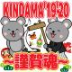 KINDAMA'19-'20~謹賀魂~