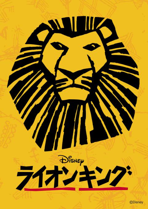劇団 ライオン 四季 キング