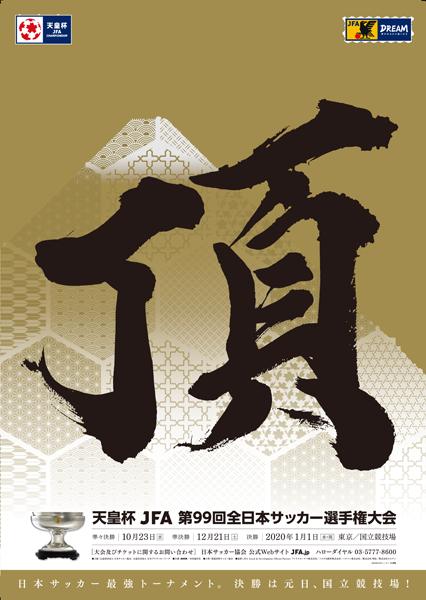 天皇杯 JFA 第99回全日本サッカー選手権大会 | チケットぴあ