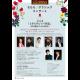 ららら♪クラシック コンサート Vol.8