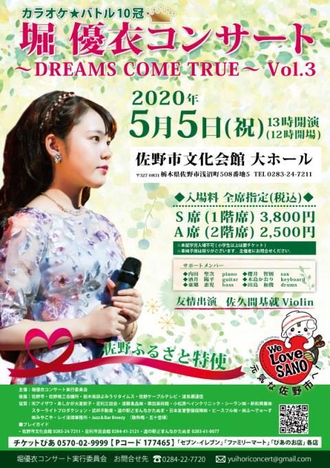 2020 ドリカム コンサート
