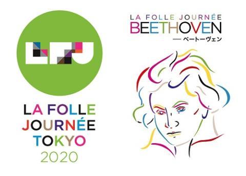 ラ フォル ジュルネ tokyo 2020