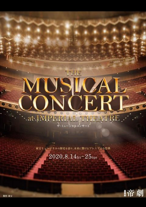 THE MUSICAL CONCERT at IMPERIAL THEATRE(ザミュージカルコンサート ...