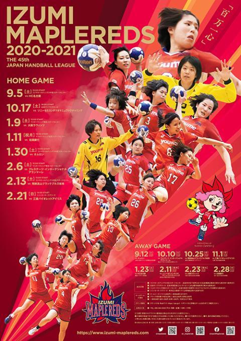 リーグ 日本 ハンドボール