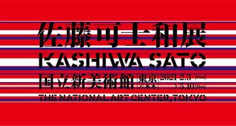 【特典あり】『佐藤可士和展』 が国立新美術館で開催中!