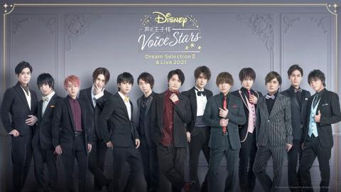 Disney 声の王子様 Voice Stars Dream Live ...