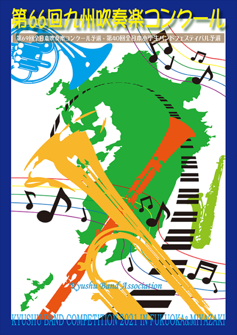 【動画配信】第66回九州吹奏楽コンクール   チケットぴあ[チケット購入・予約]
