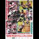 リポビタンDチャレンジカップ2021 日本代表vsオーストラリア代表/視野制限席
