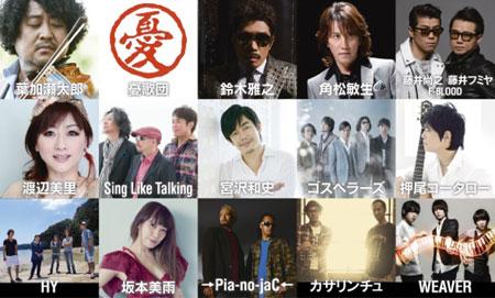 情熱大陸 SPECIAL LIVE SUMMER TIME BONANZA'13に、憂歌団の出演決定 ...