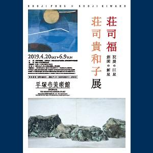 ◎荘司福・荘司貴和子展-院展の巨星・創画の新星