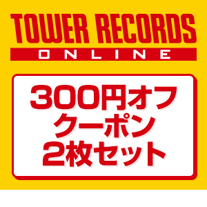 ◎タワーレコード オンライン 300円オフクーポン2回分【有効期限2019年7月31日】