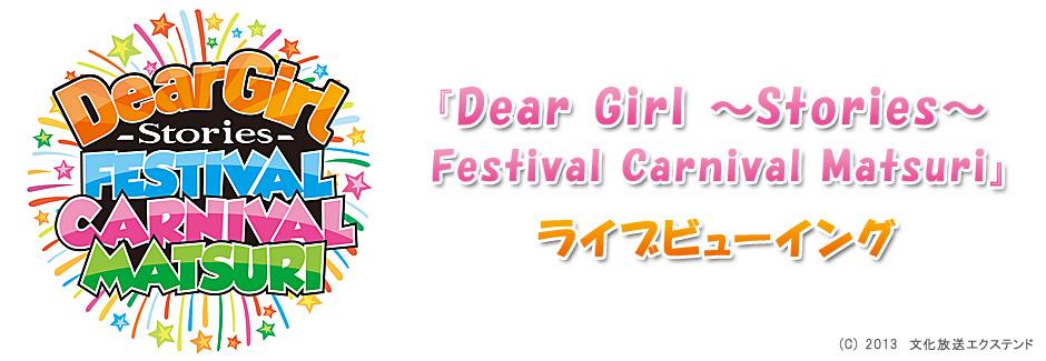『Dear Girl ~Stories~ Festival Carnival Matsuri』ライブビューイング ...
