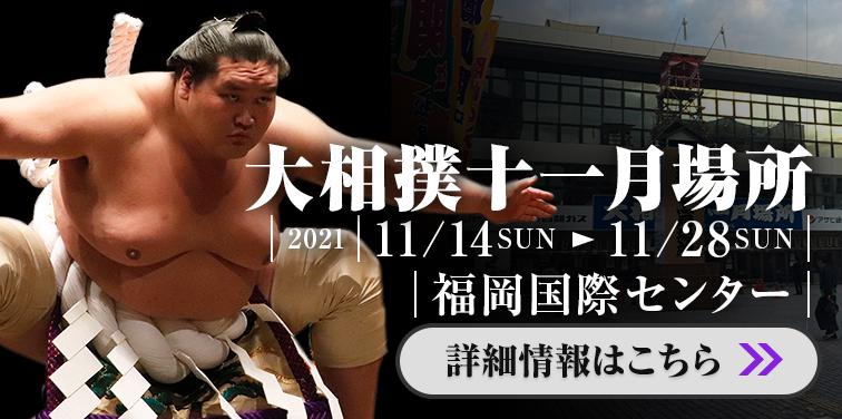 大相撲十一月場所