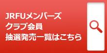 JRFUメンバーズクラブ会員抽選発売一覧はこちら