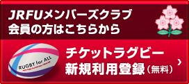 JRFUメンバーズクラブ会員の方はこちら