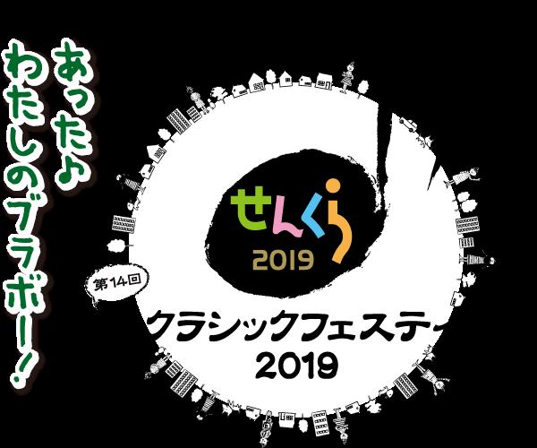 せんくら 仙台クラシックフェスティバル2019