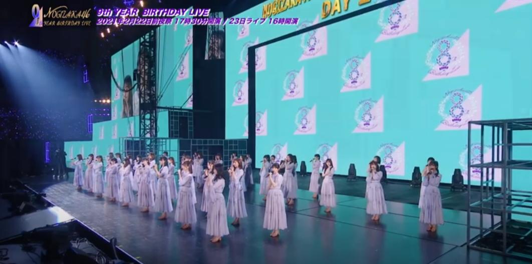 バースデー ライブ 9th 乃木坂 配信でしか味わえない乃木坂46のライブの魅力 『9th