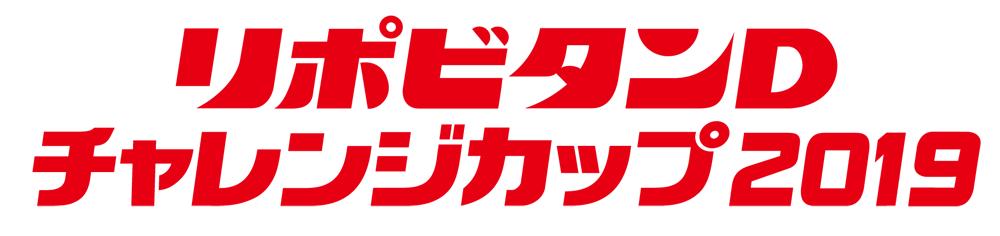 リポビタンDチャレンジカップ2019 ラグビー日本代表戦