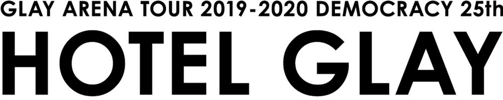 GLAY ARENA TOUR 2019-2020 DEMOCRACY 25th HOTEL GLAY