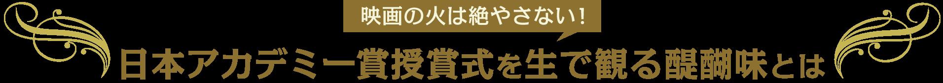 賞 2021 アカデミー ノミネート 日本