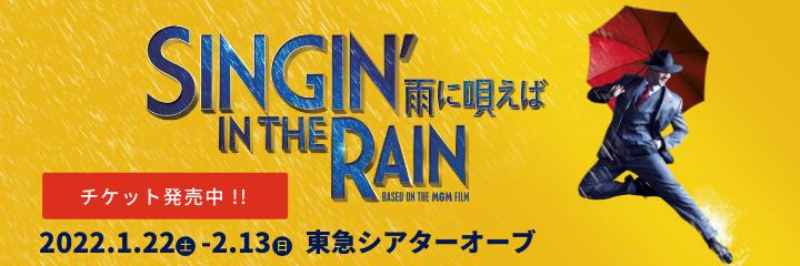 ミュージカル「SINGIN' IN THE RAIN~雨に唄えば~」