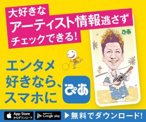 「ぴあ」アプリ版