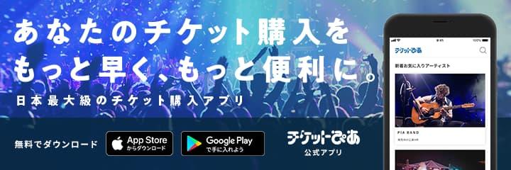 チケットぴあ公式アプリ