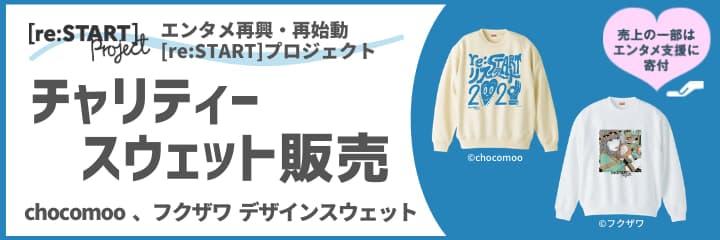 ぴあ[re:START]プロジェクト チャリティーTシャツ