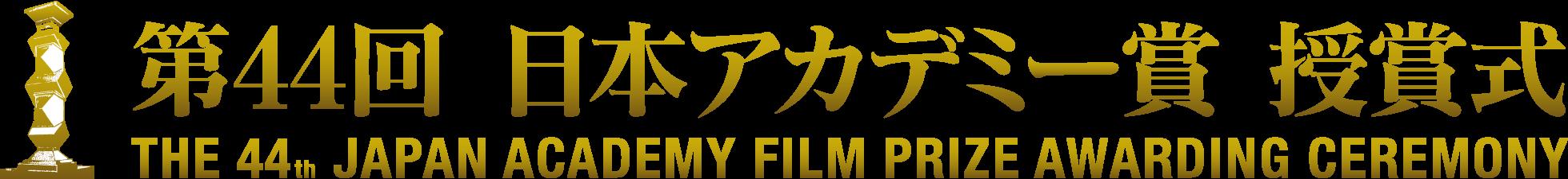 アカデミー 賞 2021 日本
