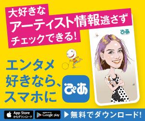 ぴあアプリ