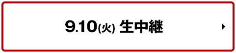 9.10(火)生中継