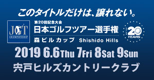 日本ゴルフツアー選手権 森ビルカップ Shishido Hills 2019 20周年記念大会