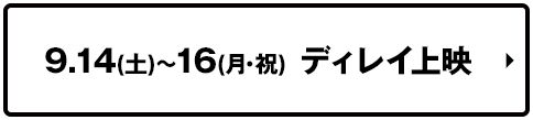 9.14(土)~16(月・祝)ディレイ上映