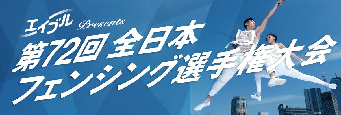 第72回 全日本フェンシング選手権大会