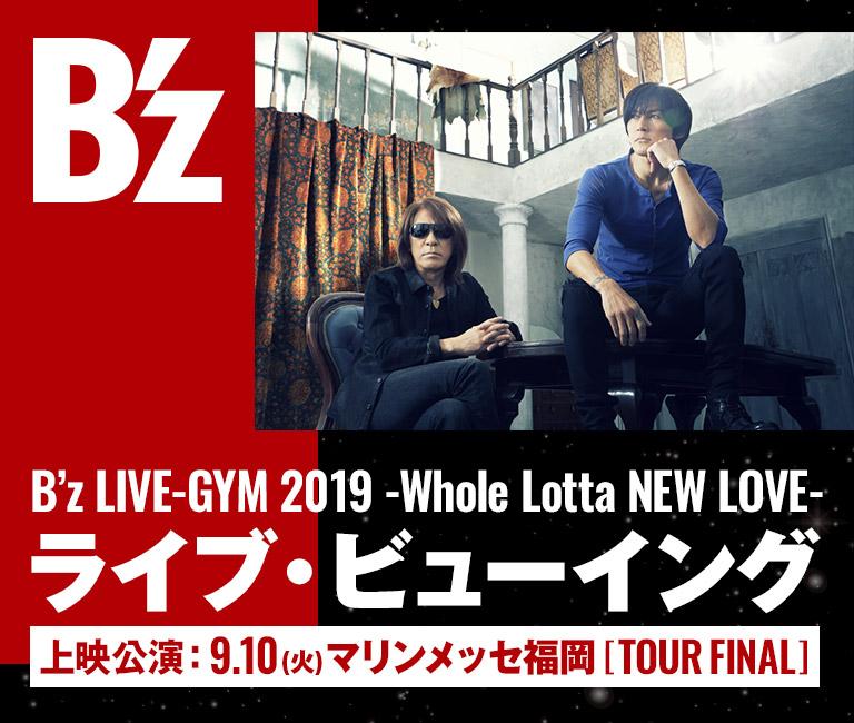 B'z LIVE-GYM 2019 ライブ・ビューイング
