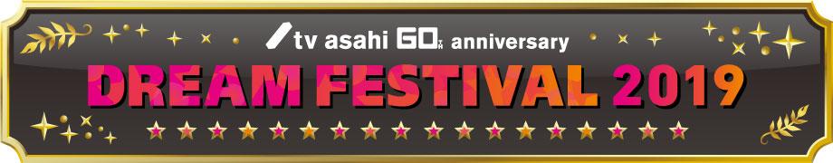 「テレビ朝日ドリームフェスティバル2019」開催決定!