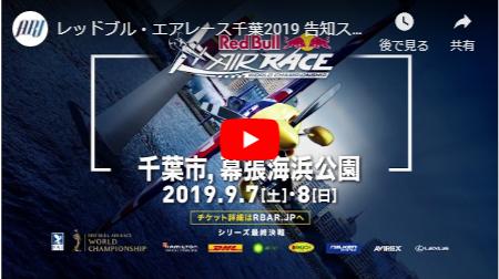 レッドブル・エアレース千葉2019 | チケットぴあ