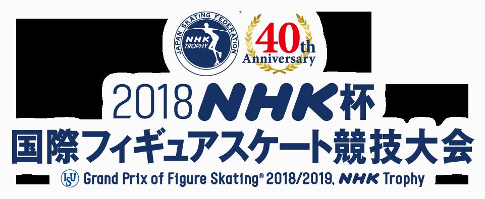 2018NHK杯国際フィギュアスケート競技大会
