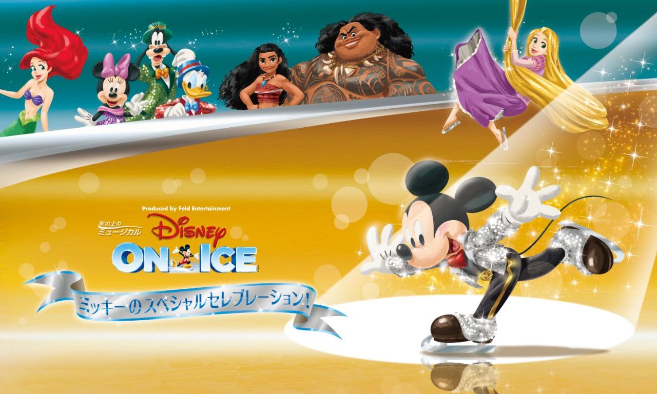 ディズニー・オン・アイス 2018 |チケットぴあ