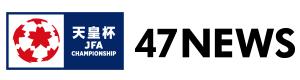 47NEWS特集 天皇杯全日本サッカー選手権大会